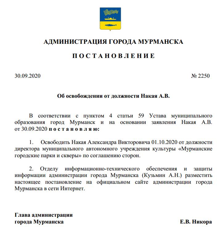 Александр Накай освобожден от должности руководителя парков и скверов