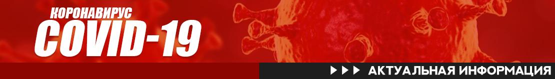 Коронавирус COVID19. Актуальная информация