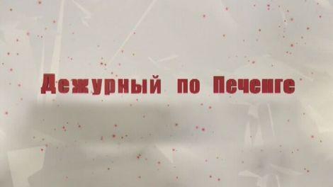 Полное видео программы «Дежурный по Печенге»