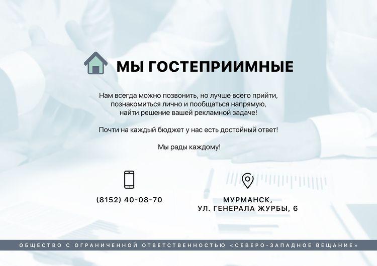 тв-21 контакты