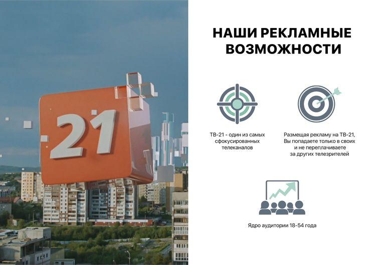 рекламные возможности тв-21