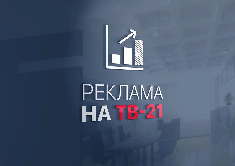 Реклама на ТВ-21