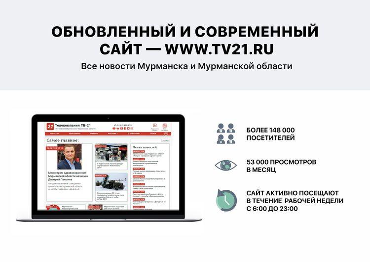 Сайт ТВ-21