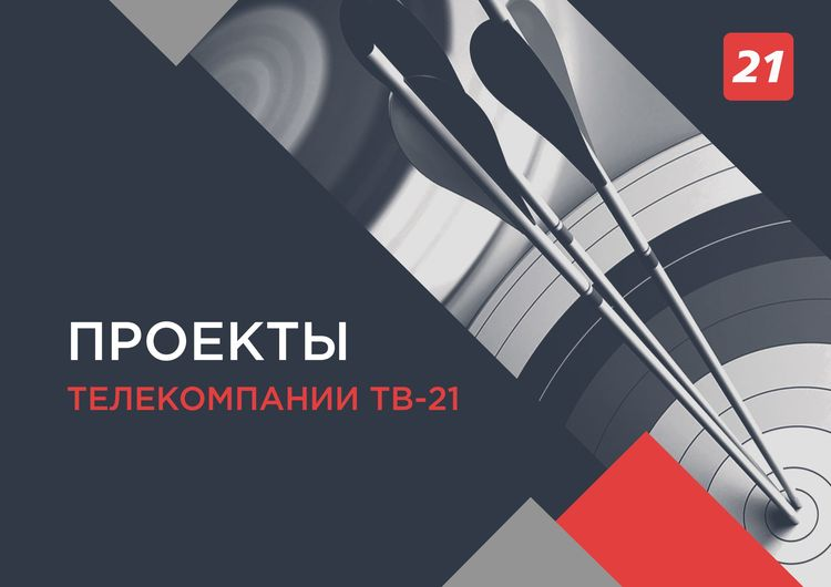 Проекты ТВ-21
