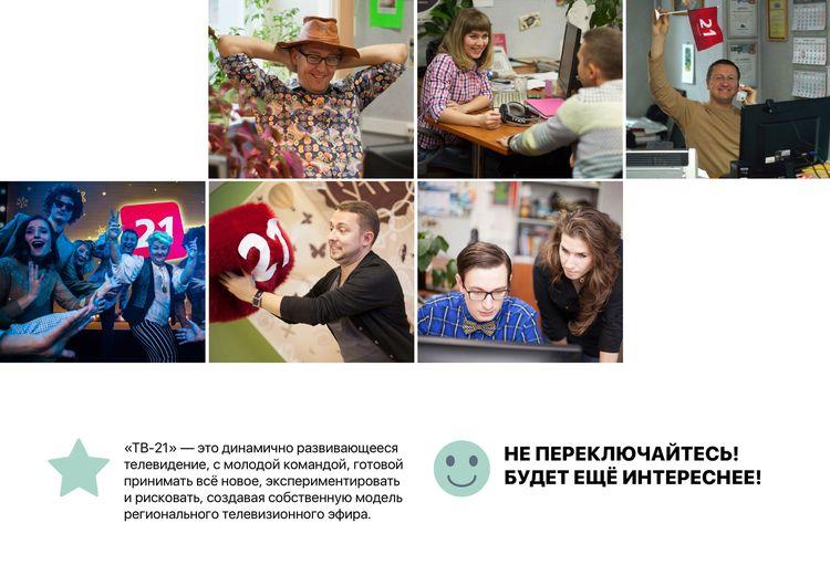 Сотрудники ТВ-21