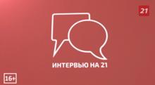 Интервью на 21