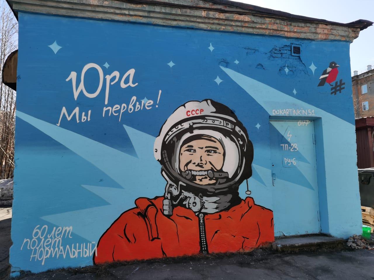 А на улице Володарского появилось граффити в честь Юрия Гагарина
